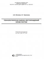 Технологическая оценка месторождений олова Якутии