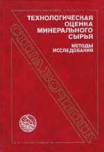 Технологическая оценка минерального сырья. Методы исследования. Справочник