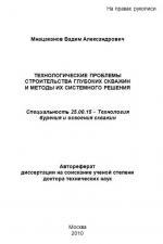 Технологические проблемы строительства глубоких скважин и методы их системного решения