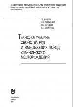 Технологические свойства руд и вмещающих пород Удачнинского месторождения