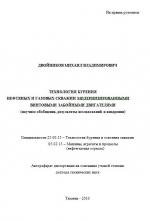 Технология бурения нефтяных и газовых скважин модернизированными винтовыми забойными двигателями (научное обобщение, результаты исследований и внедрения)