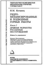 Технология и комплексная механизация открытых горных работ. Книга 2. Гидромеханизированные и подводные горные работы