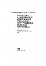 Технология и комплексная механизация разработки месторождений полезных ископаемых