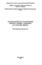Технология исследования нефтегазовых скважин на основе ВИКИЗ (высокочастотное индукционное каротажное изопараметрическое зондирование). Методическое руководство