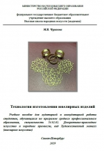 Технология изготовления ювелирных изделий