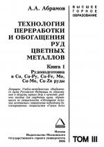 Технология переработки и обогащения руд цветных металлов. Книга 1. Рудоподготовка и Cu, Cu-Py, Cu-Fe, Mo, Cu-Mo, Cu-Zn руды