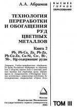 Технология переработки и обогащения руд цветных металлов. Книга 2. Pb, Pb-Cu, Zn, Pb-Zn, Pb-Cu-Zn, Cu-Ni, Co-, Bi-, Sb-, Hg-содержащие руды