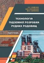 Технологія підземної розробки рудних родовищ / Технология подземной разработки рудных месторождений