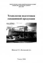 Технология подготовки скважинной продукции