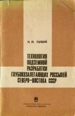 Технология подземной разработки глубокозалегающих россыпей Северо-Востока СССР