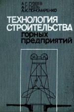 Технология строительства горных предприятий