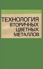 Технология вторичных цветных металлов. Учебник для вузов