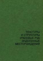 Текстуры и структуры урановых руд эндогенных месторождений
