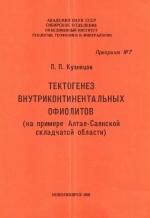 Тектогенез внутриконтинентальных офиолитов (на примере Алтае-Саянской складчатой области)