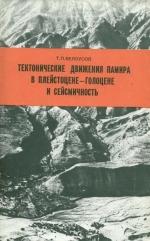 Тектонические движения Памира в плейстоцене-голоцене и сейсмичность