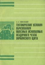 Тектонические условия образования полезных ископаемых осадочного чехла Украинского щита