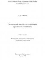 Тектонический анализ геологической карты (практикум по геотектонике). Учебное пособие