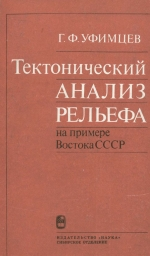 Тектонический анализ рельефа (на примере Востока СССР)
