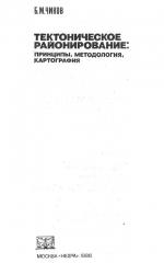 Тектоническое районирование: принципы, методология, картография