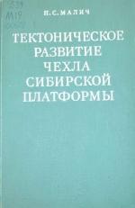 Тектоническое развитие чехла Сибирской платформы