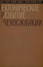 Тектоническое развитие Чехословакии. Сборник статей и тектоническая карта масштаба 1:1000000