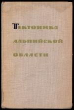 Тектоника Альпийской области. Сборник статей