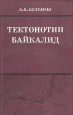 Тектоника Байкалид