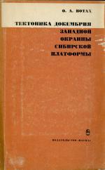 Тектоника докембрия западной окраины Сибирской платформы