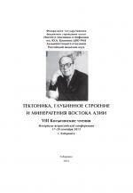 Тектоника, глубинное строение и минерагения Востока Азии: VIII Косыгинские чтения.