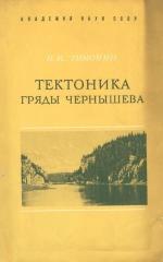 Тектоника гряды Чернышева (Северное Приуралье)