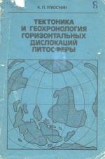 Тектоника и геохронология горизонтальных дислокаций литосферы