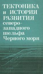 Тектоника и история развития северо-западного шельфа Черного моря