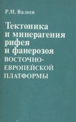 Тектоника и минерагения рифея и фанерозоя Восточно-Европейской платформы