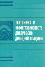 Тектоника и нефтегазоносность Днепровско-Донецкой впадины