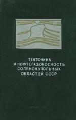 Тектоника и нефтегазоносность солянокупольных областей СССР