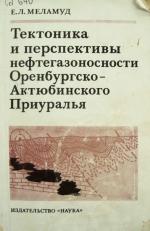 Тектоника и перспективы нефтегазоносности Оренбургско-Актюбинского Приуралья