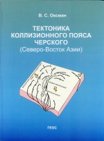 Тектоника коллизионного пояса Черского (Северо-Востока Азии)