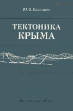 Тектоника Крыма