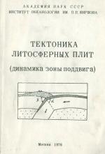 Тектоника литосферных плит (динамика зоны поддвига)
