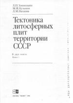 Тектоника литосферных плит территории СССР. Том I