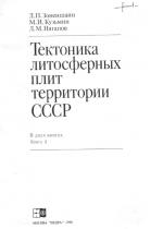 Тектоника литосферных плит территории СССР. Том II