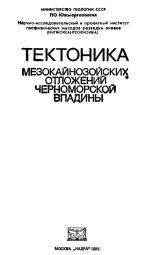 Тектоника мезокайнозойских отложений Черноморской впадины
