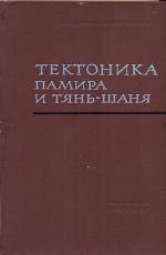 Тектоника Памира и Тянь-Шаня. Материалы II Всесоюзного тектонического совещания в Душанбе