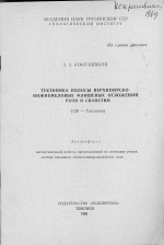 Тектоника полосы верхнеюрско-нижнемеловых флишевых отложений Рачи и Сванетии