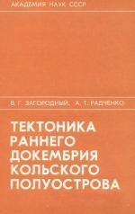 Тектоника раннего докембрия Кольского полуострова (состояние изученности и проблемы)