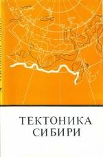 Тектоника Сибири. Том 10. Общие проблемы региональной тектоники