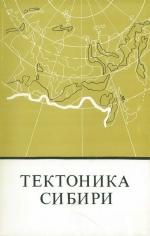 Тектоника Сибири. Том 12. Тектоника активизированных областей