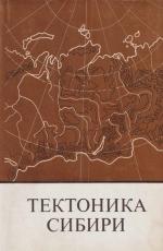 Тектоника Сибири. Том 3. Тектоника Сибирской платформы