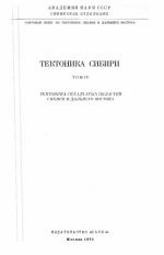 Тектоника Сибири. Том 4. Тектоника складчатых областей Сибири и Дальнего Востока