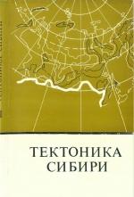 Тектоника Сибири. Том 6. Методы составления тектонических карт